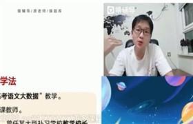 猿辅导 原凯敏2022【目标A+班】高三语文暑期系统班