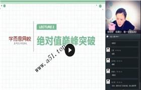 学而思网校【2019-秋】初一数学直播目标班(全国)朱韬