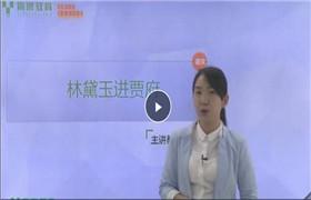 金紫薇【赢鼎教育】人教版高中语文必修三