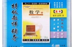 人教版特级教师辅导 高中数学必修2 田名凤tjg102