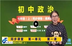 初中政治 七年级(上)同步课程 (人教版 提高版)(颠覆课堂)
