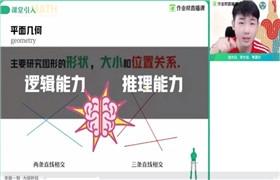 作业帮 白浩天【2021寒】初一人教数学尖端班 百度网盘分享