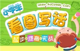 小学生看图写话【起步+提高+实战】(沪江网校)
