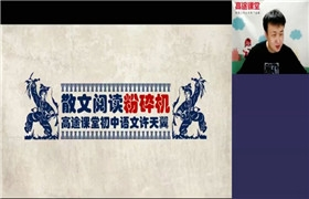 【2020-寒】八年级语文目标班 赵颖 许天翼