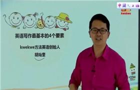 【Kewekwe英语】初中英语满分作文大全 胡灿奎