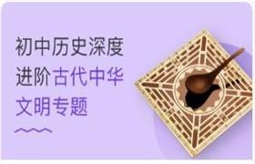 初中历史深度进阶古代中华文明专题(丁子江)20讲