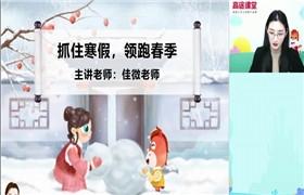 李佳薇 小学5年级语文寒假班