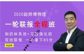 金榜在线 2020高考赵化民高中物理一轮联报全程班