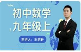 初中数学九年级上同步提高视频课程 王志轩46集