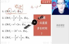 2020高考数学一轮复习暑期班 陈国栋