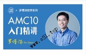 外滩教育 罗博深AMC10入门精讲课