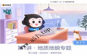猿辅导 2020高三地理寒假系统班-崔亚飞(温卿)