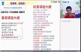 2020高考地理暑期班(郭竞泽)