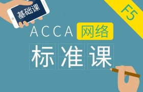 ACCA F5 Performance Management 基础