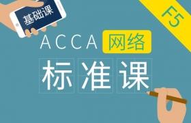 ACCA F5 Performance Management 基础