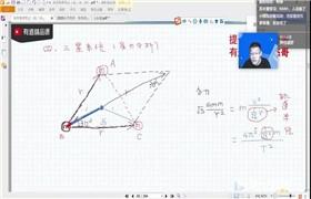 刘杰【目标双一流】2021高考物理一轮班上(含选修) 有道精品课