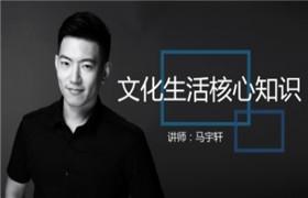 (马宇轩)高中政治 文化生活核心知识