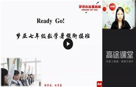 2019高途刘梦亚七年级数学暑假衔接班