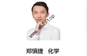【39264】高一化学必修年卡-必修1、2(人教版)【82讲郑慎捷】