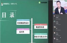 【2020-寒】高一化学尖端班(祝鑫)作业帮一课