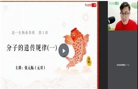 张元振【2020春】高一生物尖端班