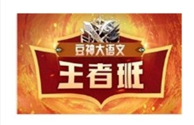 豆神大语文王者班八年级(2021寒)【诸葛学堂】百度网盘分享
