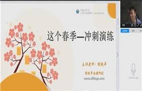 张艳平2021高考地理春季班百度网盘
