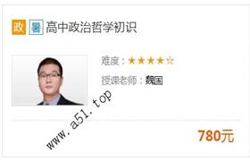 精华学校【2019-暑】高中政治哲学初识 魏国3936