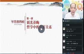 余传军【直播课-腾飞班】高考政治一轮巩固复习(秋季)xes