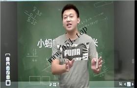 学而思在线 三年级数学秋季创新班 王睿