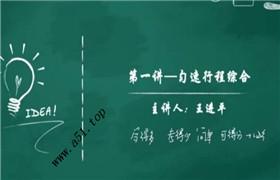 王进平 行程专题综合提高班