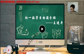 王进平 初一数学目标满分班(秋季) 91好课