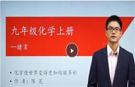 陈晃初中化学九年级全册同步课程70节