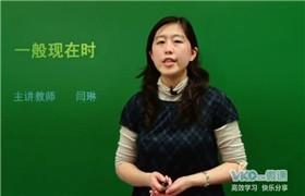 微课网【初中语法】中学英语基础的必学课(16节)闫琳