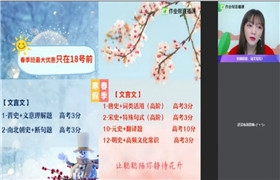 【2020-寒】高一语文尖端班(刘聪)作业帮一课