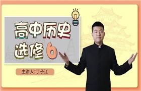 丁子江 高中历史选修6同步视频课程17节