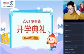 学而思 一鸣【2021-寒】六年级数学目标S班 百度网盘分享