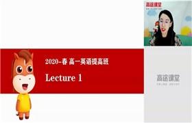 杨文哲【2020】高一英语春季班