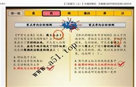 猿辅导 2020高三寒假历史系统班-王晓明