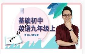 基础初中英语九年级上 胡灿奎57个视频