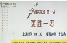 2019小学二年级数学寒假勤思班 李加鑫