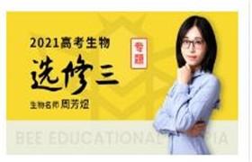 【煜姐生物】2021周芳煜高考生物一轮 选修三