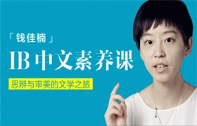 外滩教育「钱佳楠」IB中文素养课
