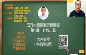 学而思 邢永刚【2021-暑】六年级数学暑期培训班(勤思在线)百度网盘分享