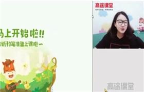 高途课堂 疏娟【2020-秋】高一英语秋季班