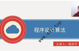 初中信息学竞赛-计算机基础及简单程序设计(wm)杨沐子 58节
