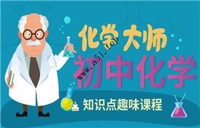 【腾讯课堂】化学大师(轻松,有趣初中化学学习)