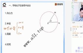 猿辅导 2020高三物理寒假清北系统班(郑少龙)