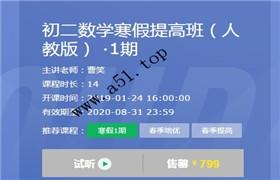 有道精品 曹笑 2019初二数学寒假提高班(人教版)