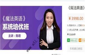 《mofa英语》系统培优课(5期) 陈君 跟谁学